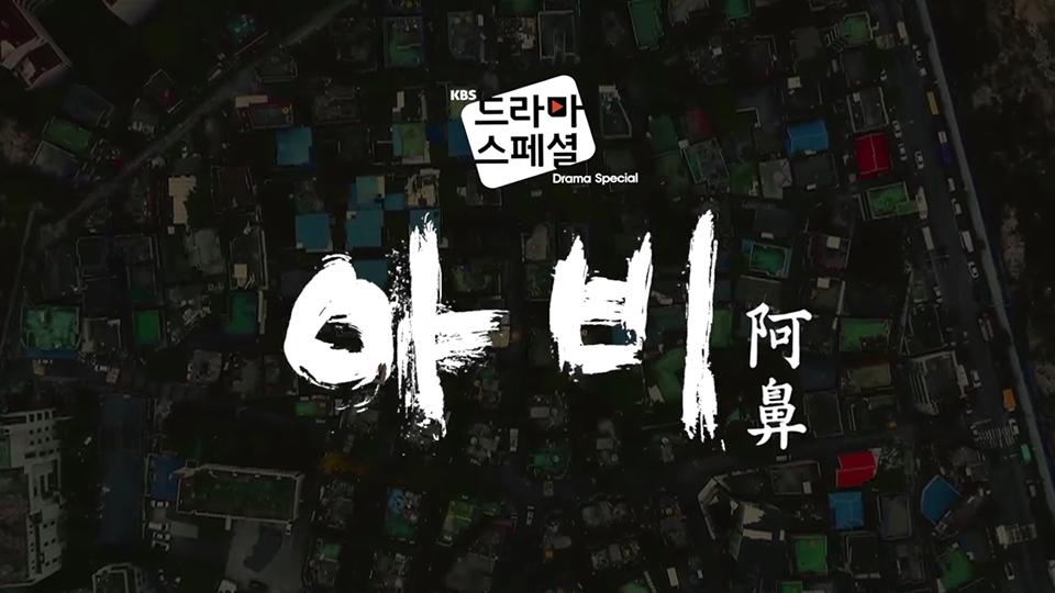 KBS2 <드라마스페셜-아비> 2015