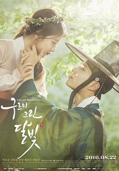 KBS2 <구르미 그린 달빛> 2016