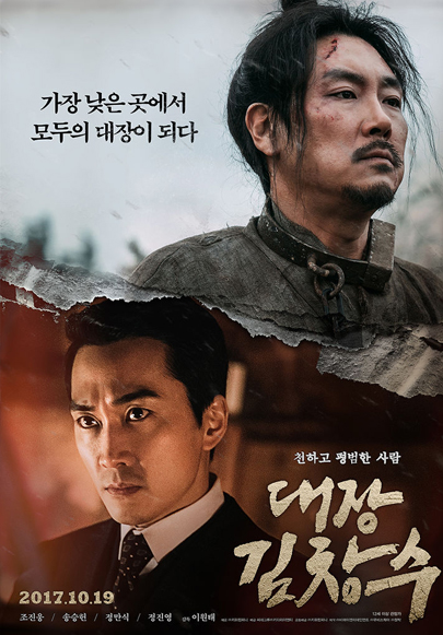 영화 <대장 김창수> 2017