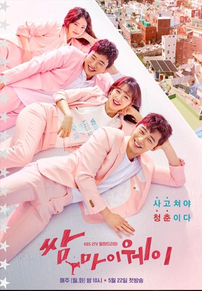 KBS2 <쌈, 마이웨이> 2017