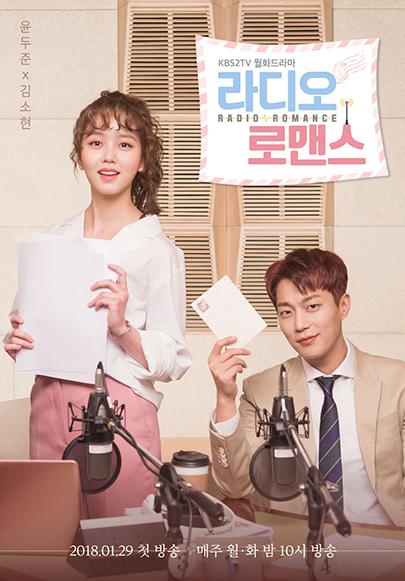 KBS2 <라디오 로맨스> 2018