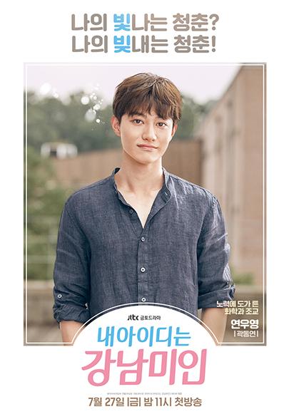 JTBC <내 아이디는 강남미인> 2018
