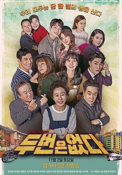 MBC <두 번은 없다> 2019