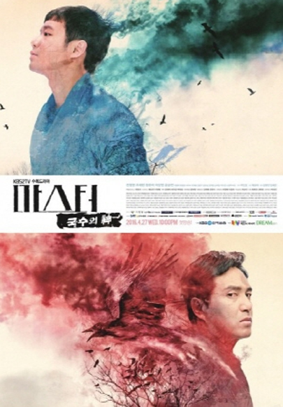 KBS2 <마스터-국수의 신> 2016
