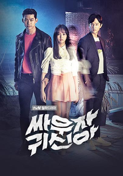 tvN <싸우자 귀신아> 2016