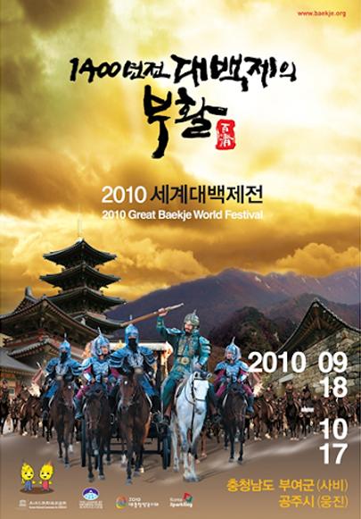 영화 <백가제해> 2010