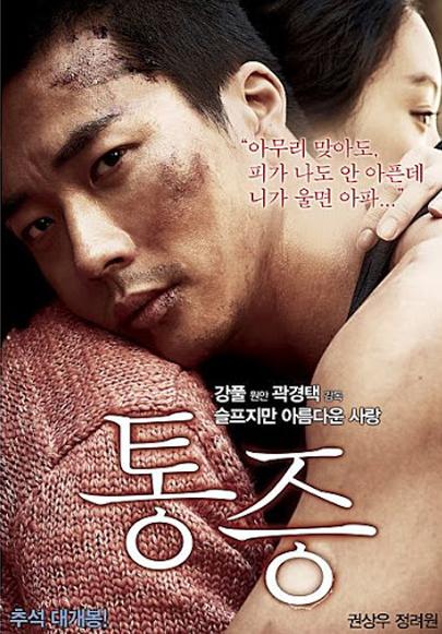 영화 <통증> 2011