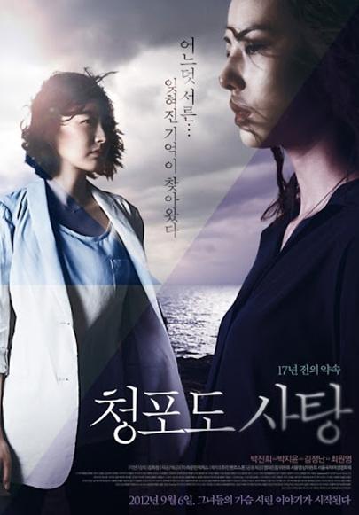영화 <청포도 사탕 : 17년 전의 약속> 2011