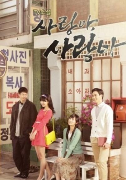KBS1 <사랑아 사랑아> 2012