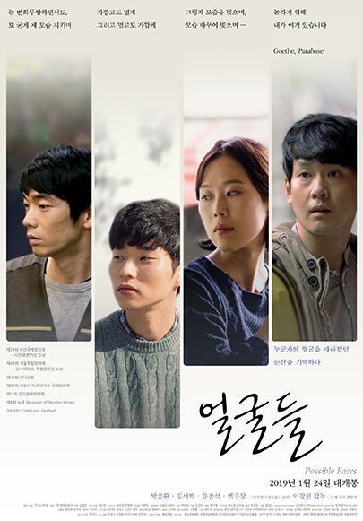 영화 <박화영> 2018