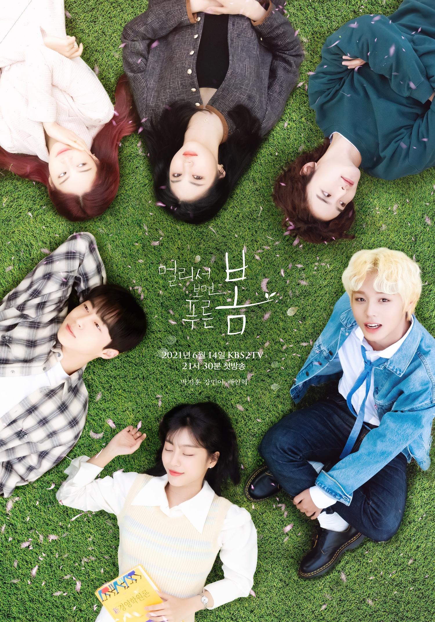 tvN <여신강림 (12월 방송예정)> 2020