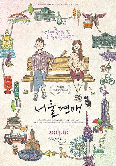 웹드라마 <네 맛대로 하는 연애> 2019