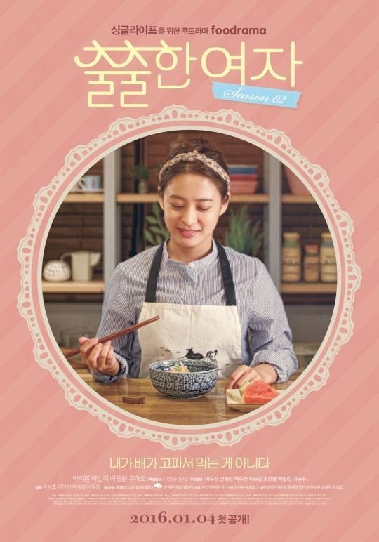 웹드라마 <몽슈슈 글로벌하우스> 2019