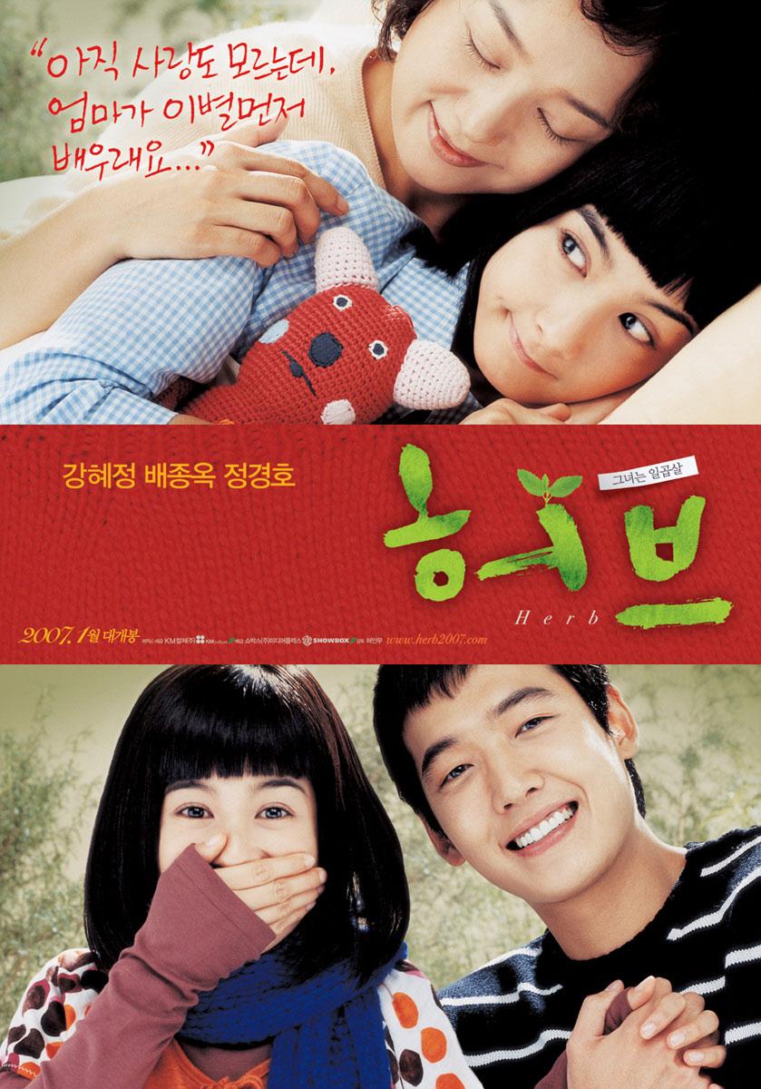영화 <조선미녀삼총사> 2014
