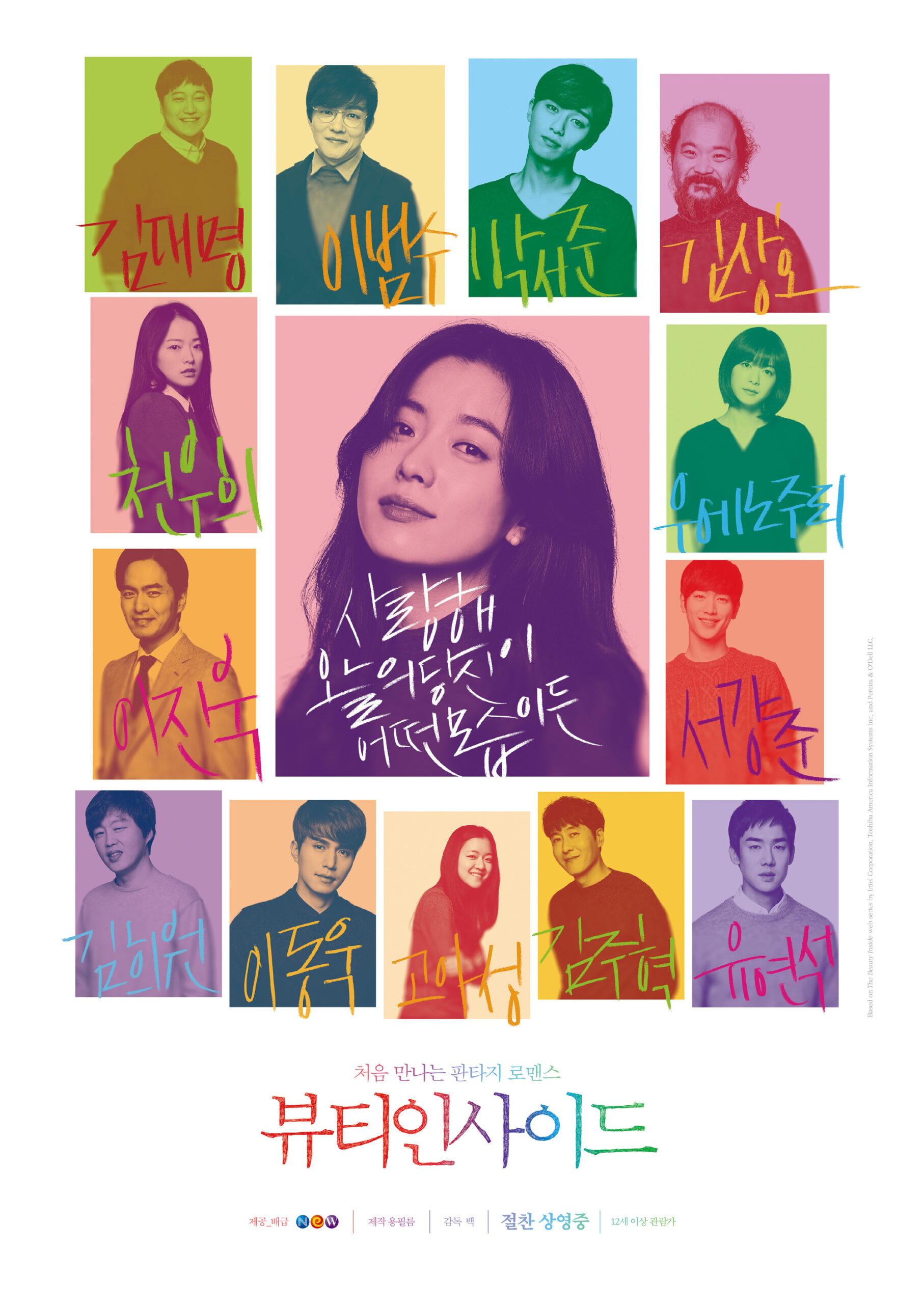 tvN <메모리스트> 2020